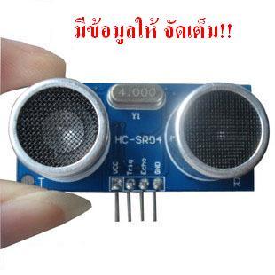 โมดูล ultrasonic วัดระยะ 2cm - 4เมตร ตัวเล็กมาก